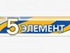 ПЯТЫЙ 5 ЭЛЕМЕНТ магазин Томск