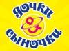 ДОЧКИ и СЫНОЧКИ детский магазин Томск