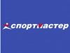 СПОРТМАСТЕР спортивный магазин Томск