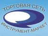 ИНСТРУМЕНТ МАРКЕТ магазин Томск