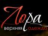 ЛОРА салон верхней одежды Томск