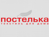 ПОСТЕЛЬКА текстиль для дома Томск