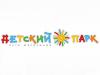 Детский парк на Южной Томск