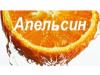 АПЕЛЬСИН, праздничное агентство Томск