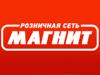 МАГНИТ универсальный магазин Томск