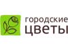 ГОРОДСКИЕ ЦВЕТЫ, интернет-магазин, Томск - каталог